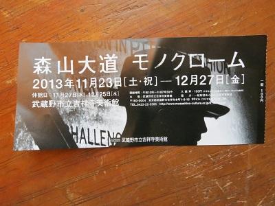 2013-12-26-2森山大道展-10%.jpg