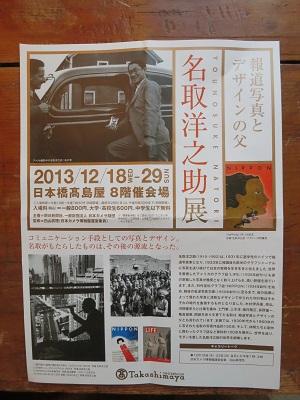 2013-12-26-3名取洋之助展-10%.jpg
