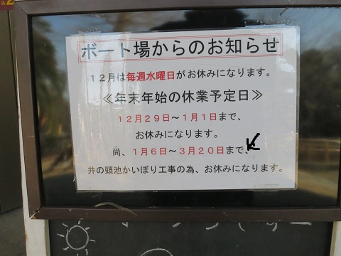 2014-01-22-13ボート中止札-12%.jpg
