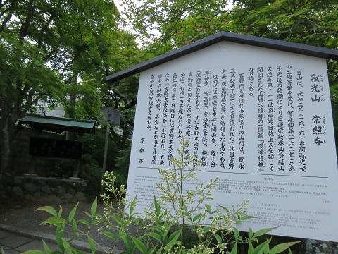 2014-05-25-1常照寺-1-12%.jpg