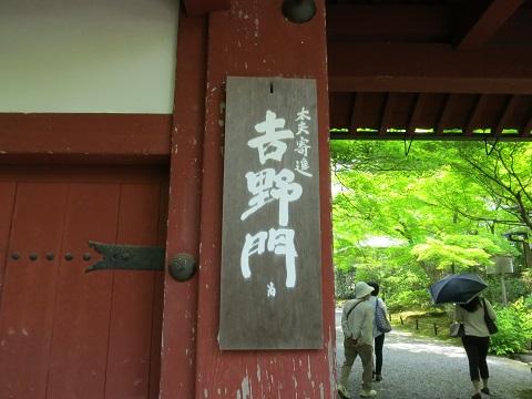 2014-05-25-3常照寺吉野門-3-12%.jpg