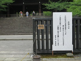 2014-05-27-12山門工事張り紙-7%.jpg