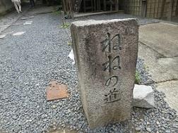 2014-05-27-3ねねの道石標-90%.jpg