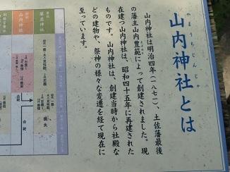 2014-11-03-1-2山内神社案内-12%.jpg