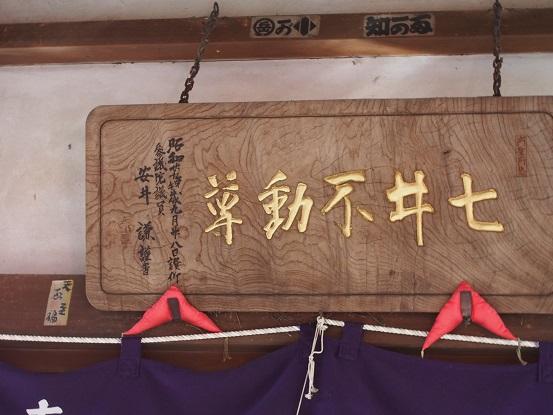 2015-01-28-2七井不動掲額-12%.jpg
