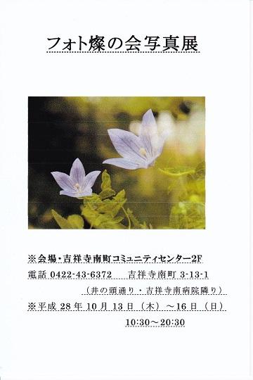 2016-10-1-3案内-30%.jpg