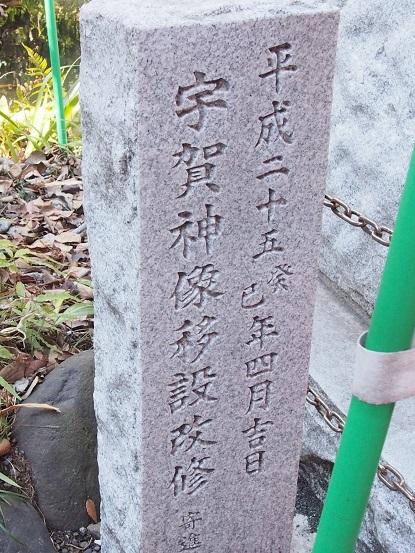 2016-10-30-3-2宇賀神移設改修費碑-12%.jpg