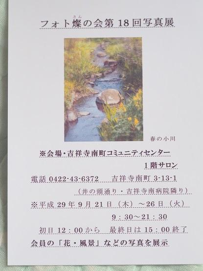 2017-9-21写真展案内-12%.jpg